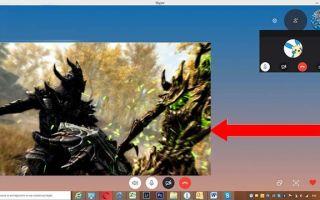 Демонстрация экрана в скайпе