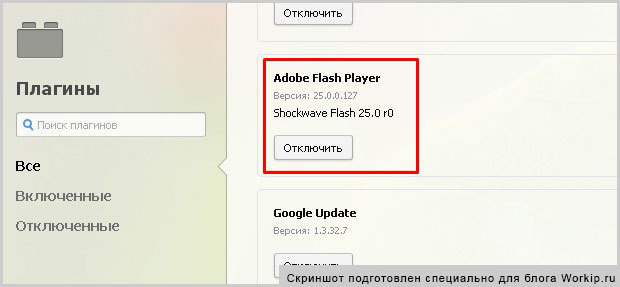 Как включить adobe flash player в opera