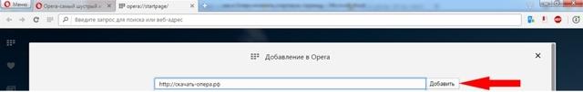 Как сделать стартовую страницу в opera