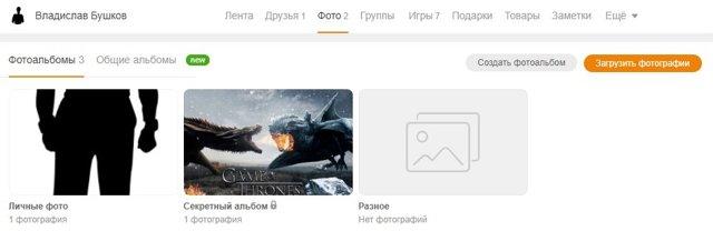Как закрыть фото в Одноклассниках