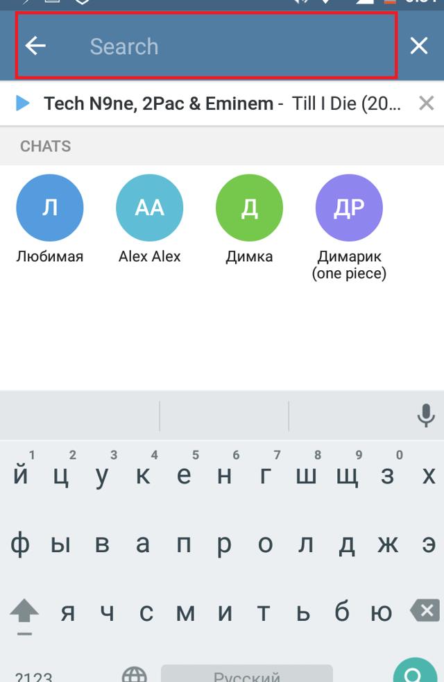Как найти человека в Телеграмме и добавить в контакты