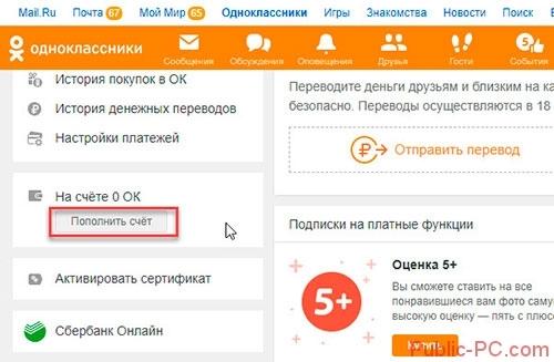 Как узнать id в Одноклассниках
