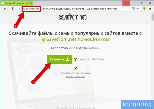 savefrom.net для Яндекс браузера: как скачать, включить и пользоваться