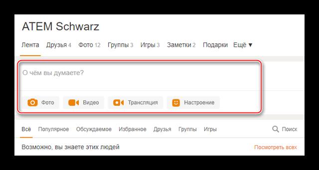Как добавить заметку в Одноклассниках