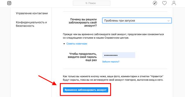 Как удалить аккаунт Инстаграм навсегда или временно заблокировать