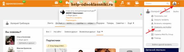 Что такое и как посмотреть Подписчиков в Одноклассниках
