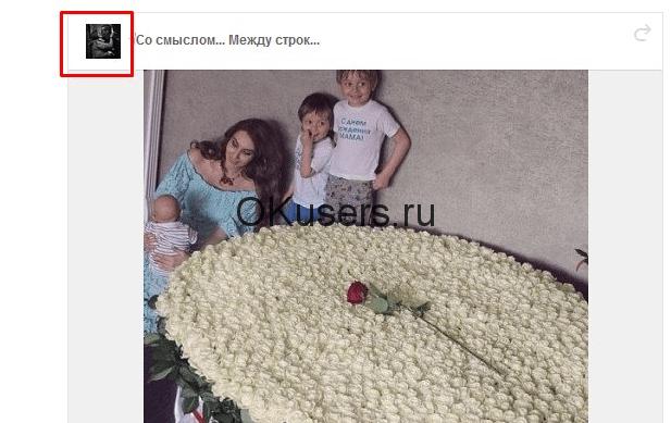 Как вступить и выйти из группы в Одноклассниках