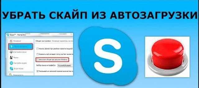 Как убрать Скайп из автозапуска windows