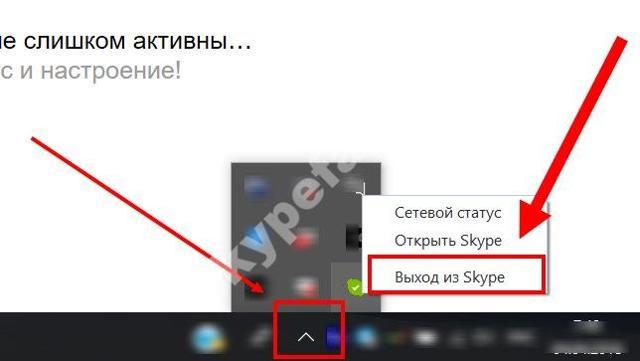 Как выйти из скайпа на ноутбуке или компьютере