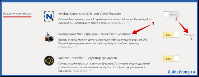 Как установить и удалить расширения в Яндекс браузере