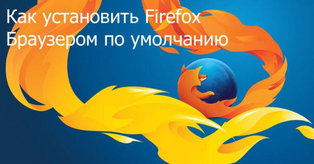 Как сделать mozilla firefox браузером по умолчанию