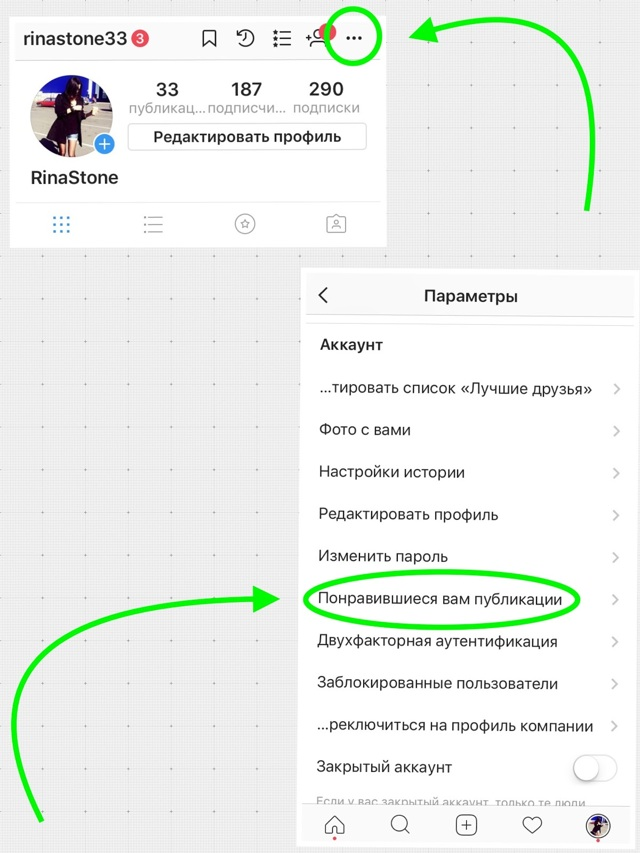 Как лайкать комментарии в Инстаграме