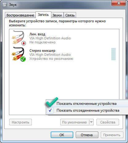 Почему не работает микрофон в скайпе