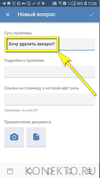 Как удалить страницу в вк с телефона