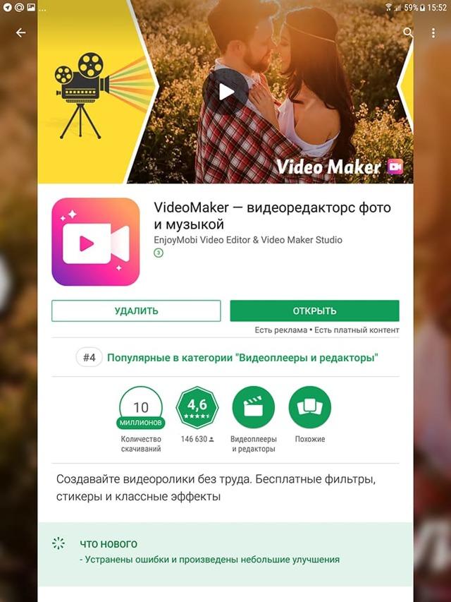 Как опубликовать в Инстаграм видео с музыкой