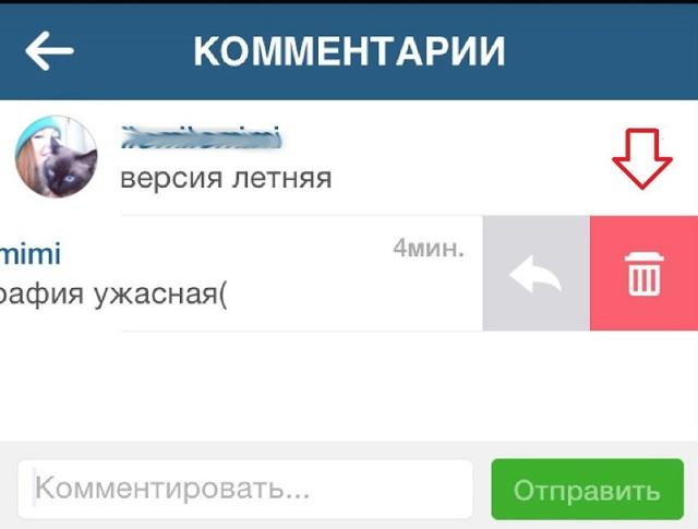 Как удалить комментарий в Инстаграме