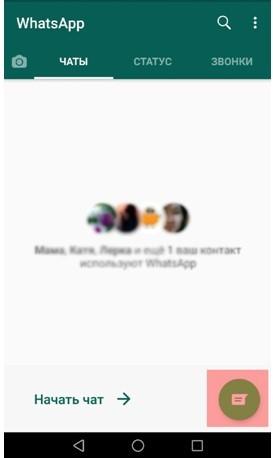 Как добавить новый контакт в Ватсапе