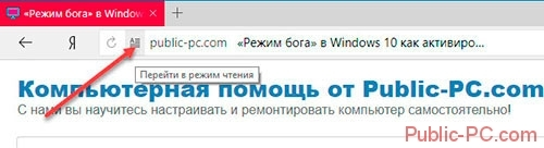 Режим чтения в Яндекс браузере: как включить и настроить