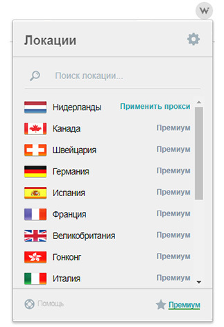 Расширения vpn для Яндекс браузера