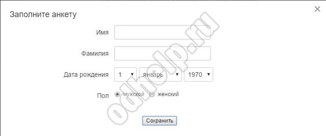 Как создать новую страницу в Одноклассниках