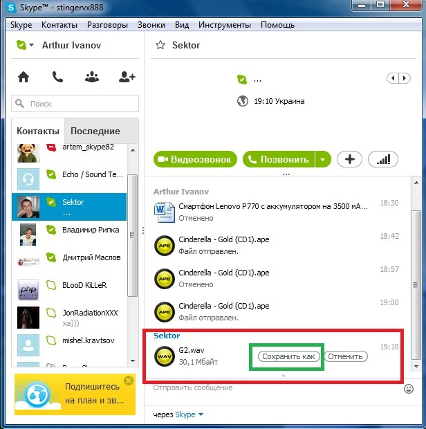 Как отправить картинку по скайпу