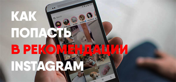 Рекомендации в Инстаграм: принцип работы, как туда попасть и как их убрать
