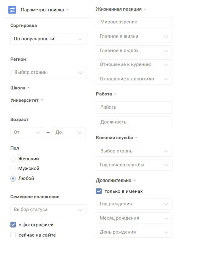 Как найти человека вконтакте без регистрации