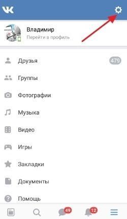 Видеозвонки Вконтакте с телефона: как включить и как звонить