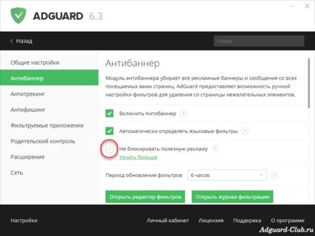 Как убрать рекламу в вк: с помощью adguard и не только