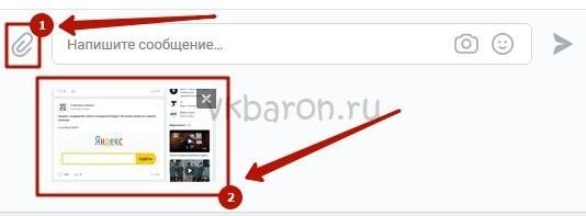 Как сделать и отправить скриншот в вк