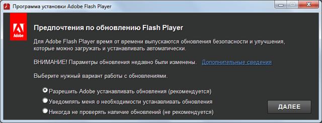 Как обновить adobe flash player в mozilla firefox