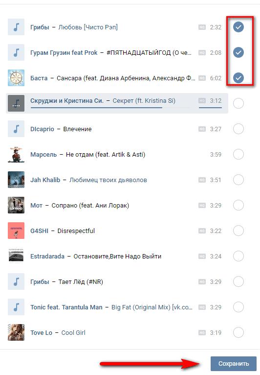 Как добавить музыку в вк: в плейлист и в группу