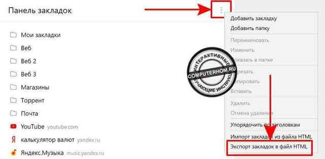 Как сохранить (экспортировать) закладки в Яндекс браузере