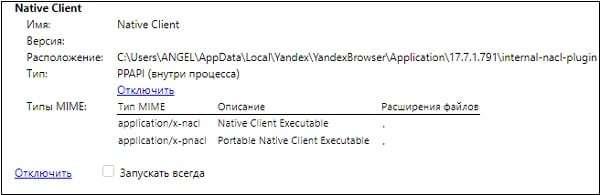 Как включить и отключить плагины в Яндекс браузере