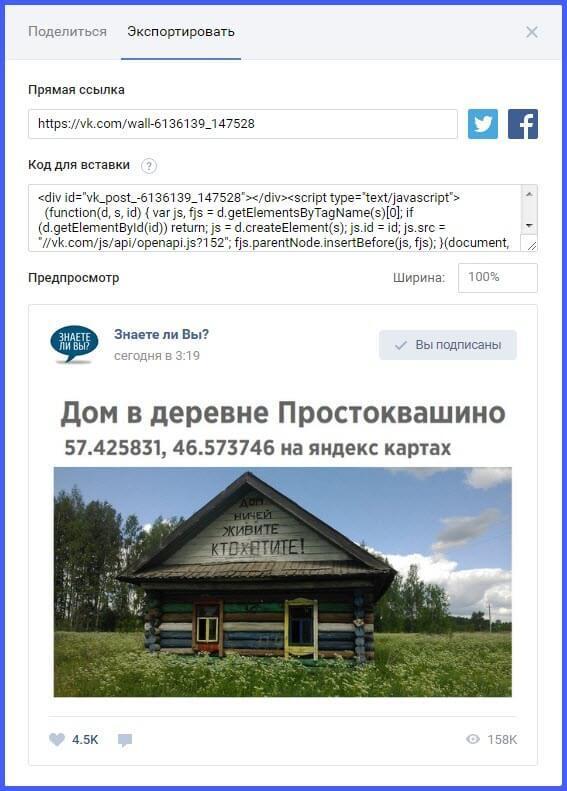 Как сделать репост Вконтакте