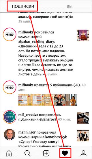 Как посмотреть закрытый аккаунт в Инстаграме