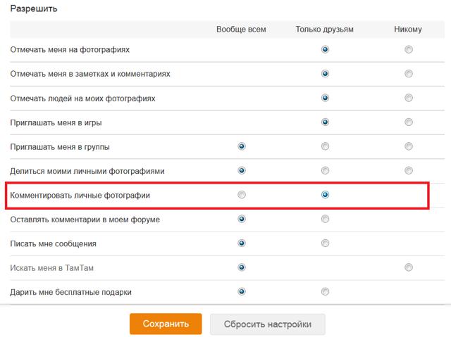 Обсуждения в Одноклассниках: к записи, видео или фото