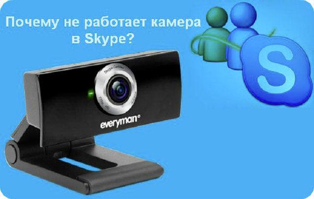 Почему не работает камера в скайпе