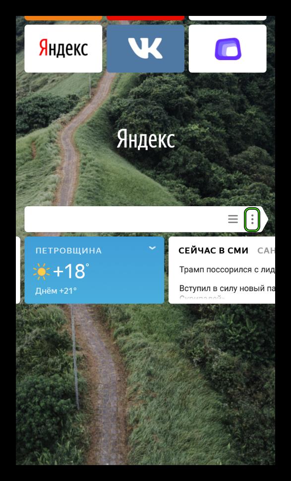 Какой версии Яндекс браузер установлен на компьютере или телефоне
