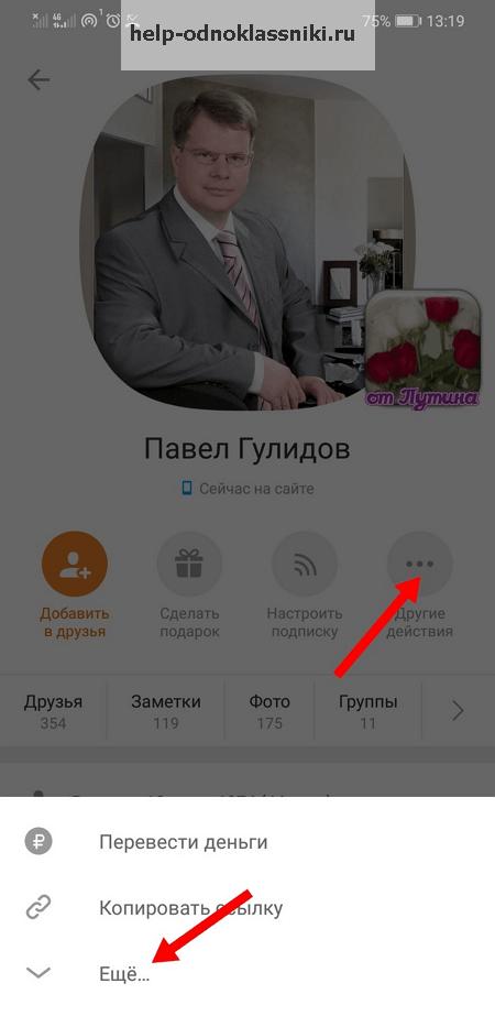 Как убрать из черного списка в Одноклассниках
