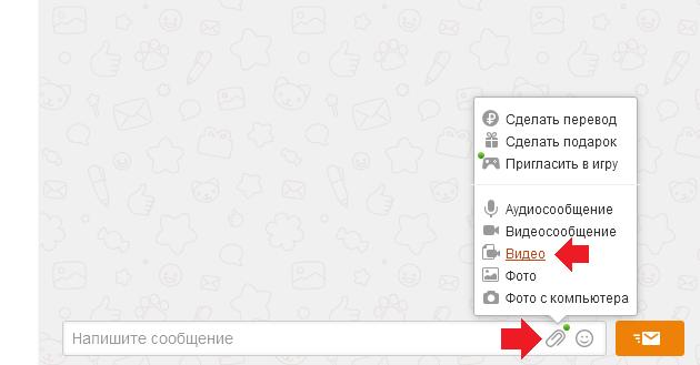 Как отправить видео в Одноклассниках в сообщении
