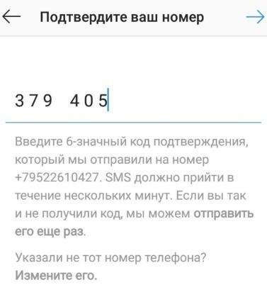Как восстановить пароль в Инстаграме