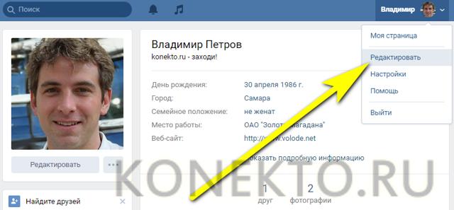 Как изменить имя и фамилию Вконтакте
