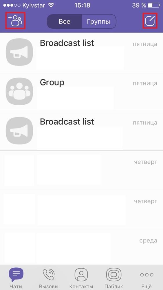 Как создать группу в вайбере на телефоне и компьютере
