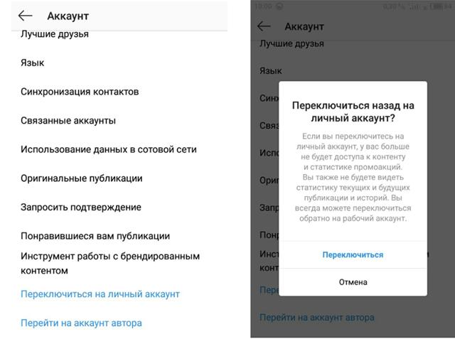Бизнес аккаунт в Инстаграме: что это такое, как создать и как удалить