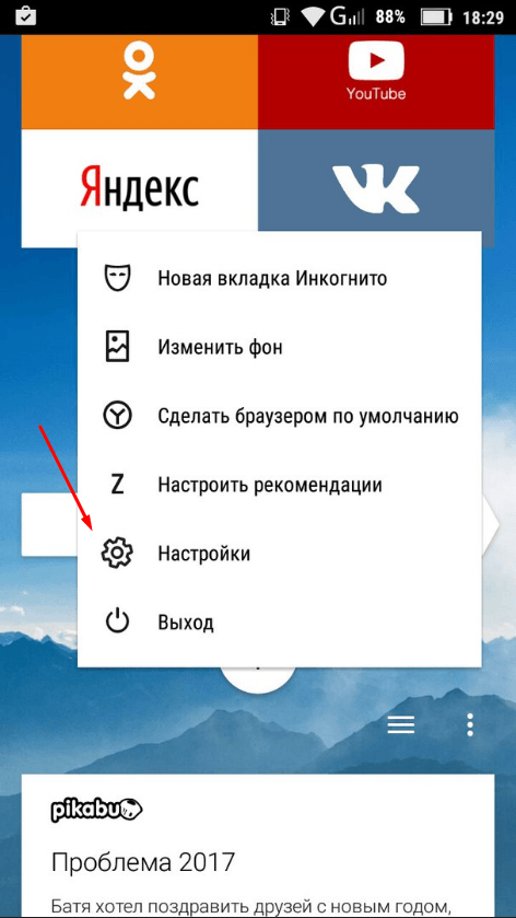 Лента Дзен в Яндекс браузере: включение, отключение, настройка