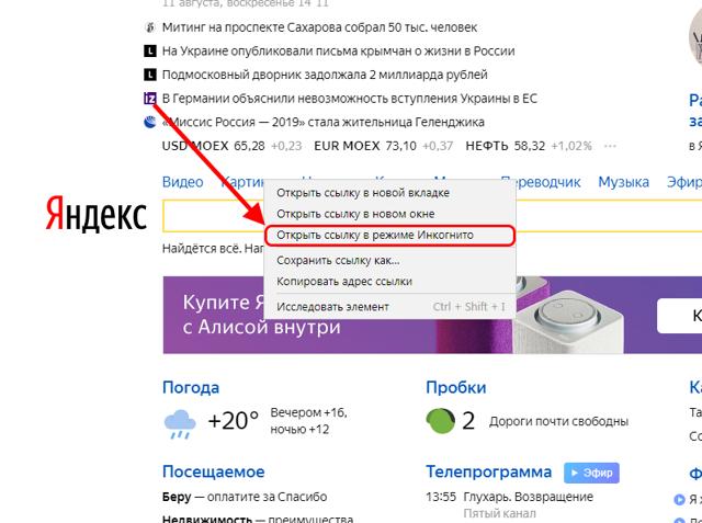 Режим инкогнито в Яндекс браузере