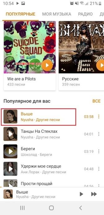 Как отправить песню в Одноклассниках в сообщении