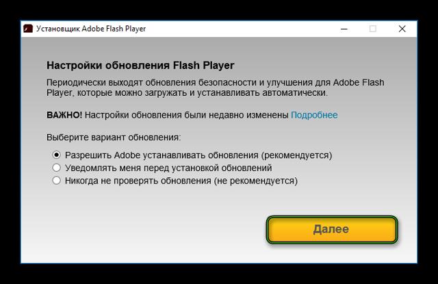 Как включить adobe flash player в mozilla firefox