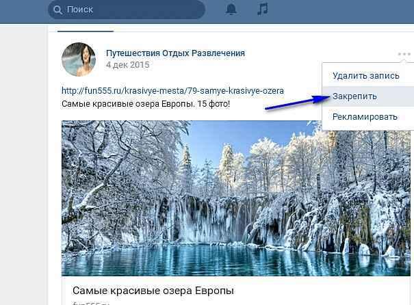 Как закрепить запись на стене Вконтакте